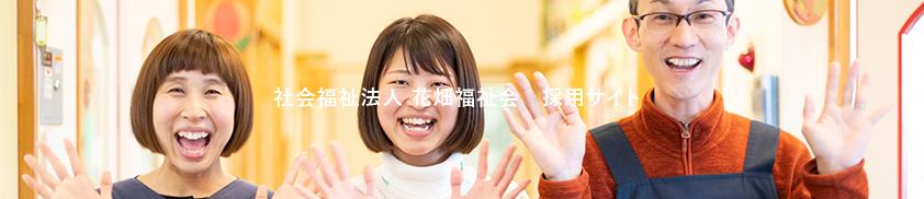 社会福祉法人花畑福祉会採用サイト