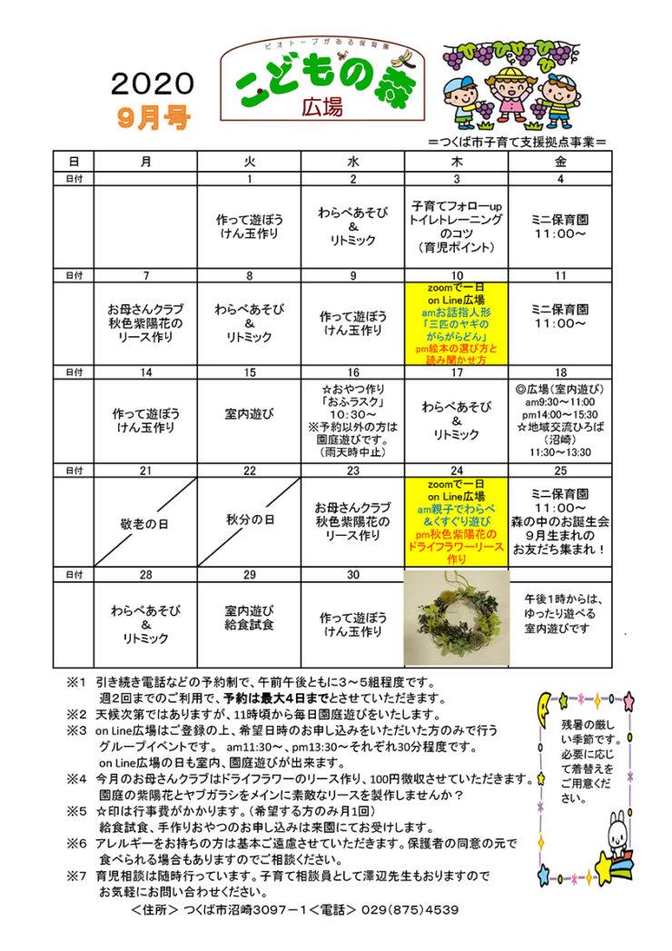 行事カレンダー9月