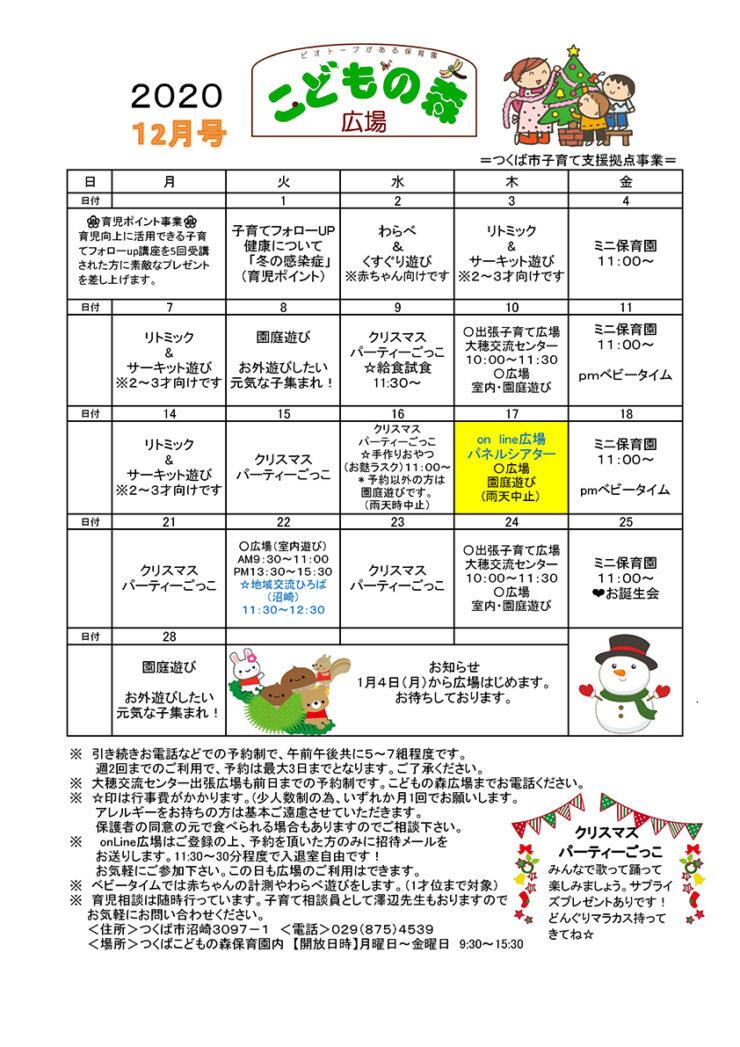 行事カレンダー2020年12月