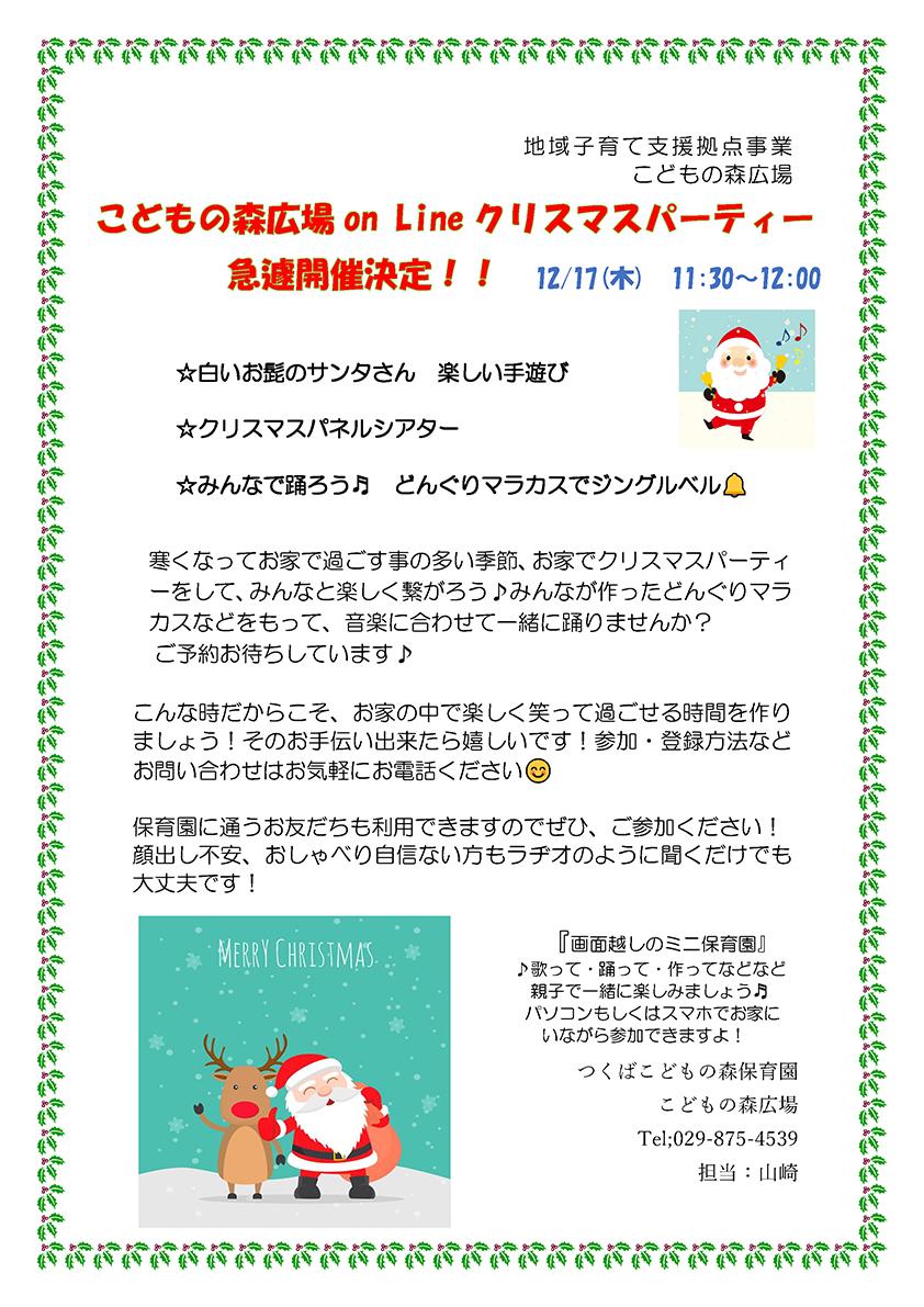 こどもの森広場on Line クリスマスパーティー