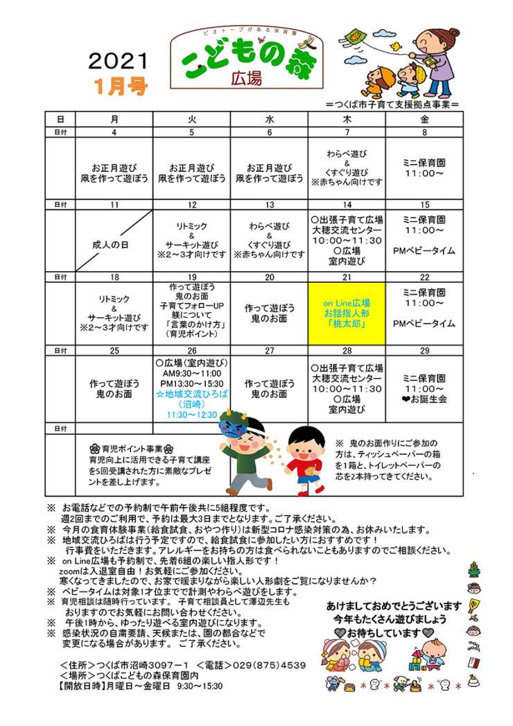 行事カレンダー2020年1月