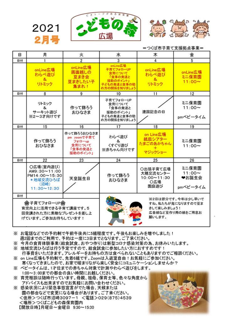 行事カレンダー2月